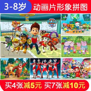 儿童拼图积木质宝宝男女孩2-3-4-5-6-7-8周岁益智力早教卡通<span class=H>玩具</span>