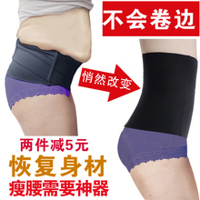 Slim waist artifact postpartum abdominal band women abdominal band shaping normal birth abdominal band slim waist shaping waist fitness