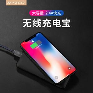 Maxco美能格 <span class=H>刀锋</span>10000毫安无线充电宝苹果X/7无线用超薄<span class=H>移动</span><span class=H>电源</span>