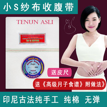Taiwanese mini-s recommends postpartum confinement belt with pure cotton gauze for cesarean section and Indonesian tie for spontaneous delivery