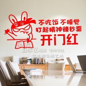 2019开门红墙贴纸励志标语保险公司银行<span class=H>文化</span>墙背景装饰<span class=H>办公</span>室布置
