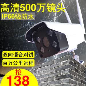 无线<span class=H>摄像头</span>1080P监控器室外手机远程wifi高清夜视网络套装防水