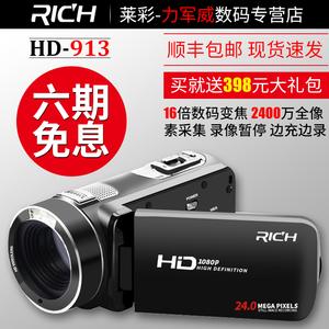 RICH/莱彩 HD-913<span class=H>数码</span>高清专业摄像机家用dv迷你旅游婚庆录像机