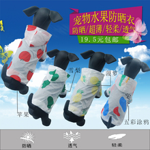 Dog clothes, thin pet sunscreen in summer, small dog, Teddy cat, cat, air conditioning clothes, hair vest