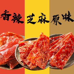 贰师兄的厨房靖江猪肉脯500g蜜汁肉干特产休闲零食大礼包美食小吃