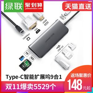 ㊣绿联Type-C扩展坞拓展USB苹果电脑转换器<span class=H>Macbook</span>pro<span class=H>配件</span>mate20X华为P20坚果R1/2S雷电3笔记本hdmi转接头VGA