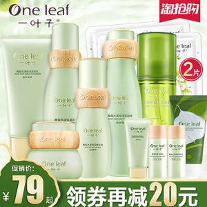一叶子护肤品套装补水保湿防晒控油化妆品水乳全套专柜正品女品牌