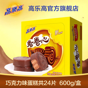 高乐高卷卷心巧克力蛋糕西式<span class=H>糕点</span>办公室早餐童年怀旧零食点心24枚