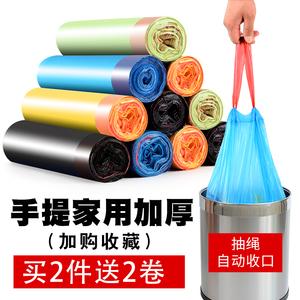 垃圾袋家用加厚手提式一次性卫生间中号抽绳拉机自动收口厨房塑料