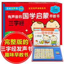 Three-character Scriptures for early childhood teaching children audiobook babies click on cognitive pronunciation 0-1-3-6 years old enlightenment children phonetic version of early childhood teaching tape sound picture book babies Wallchart story kindergartens learn to pronounce and speak Audiobook