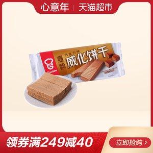 嘉顿威化<span class=H>巧克力</span>薄脆<span class=H>饼干</span>200g好吃的甜糕点儿童小孩零食品特产小吃