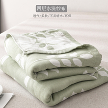 Water-washed gauze towel quilt cotton single-person double cotton towel blanket summer cool quilt thin nap blanket for children