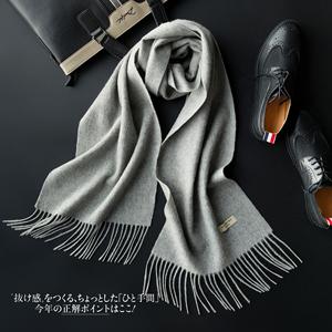 【美利奴羊毛男<span class=H>围巾</span>】日本MILMUMU100%羊毛纯色灰色商务加厚保暖