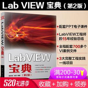 正版现货 LabVIEW宝典(第二版) 陈树学 labview设计 虚拟仿真  labview书籍 labview教程 我和labview labview从入门到精通