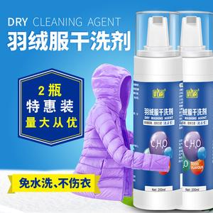 两瓶优颖地毯床垫布艺沙发清洁剂干洗剂