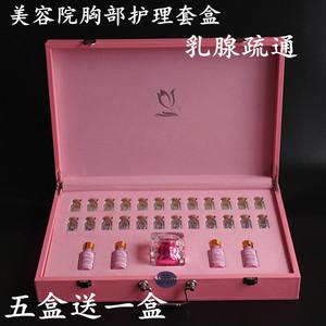 美容院胸部护理身体精油套盒胸部伊人乐通按摩精华乳腺疏通保养