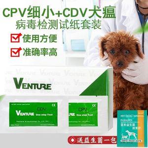 犬瘟测试细小病毒测试<span class=H>试纸</span><span class=H>试纸</span> 宠物狗狗犬瘟热套装细小病毒测试