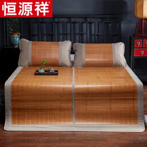 恒源祥1.8米床<span class=H>竹席</span>三件套可折叠夏季冰丝凉席1.5m藤席子空调席1.2
