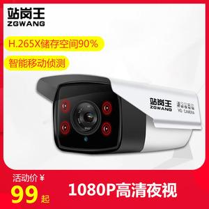 站岗王H265X网络<span class=H>摄像头</span>200万数字室外高清红外夜视手机远程监控器