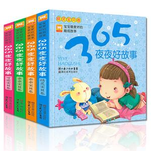 全套4册 365夜夜好故事书0-3-6周岁睡前5分钟注音版儿童故事书 童话<span class=H>书籍</span> 婴幼儿园益智绘本宝宝睡前故事书寓言少儿启蒙早教配图书1