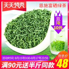 Green Tea 2019 New Tea Enshi Selenium-enriched Tea Yulu Tea Fried Green Alpine Yunwu Tea Bulk Super 500g