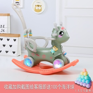 木马摇摇马多功能儿童摇马周岁礼物大号两用一岁婴儿<span class=H>摇椅</span>宝宝玩具