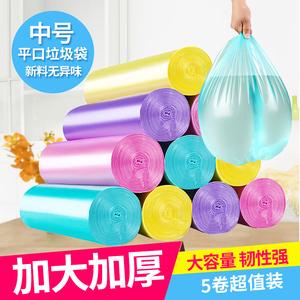 彩色<span class=H>垃圾袋</span>加大加厚家用厨房卫生间彩色<span class=H>垃圾袋</span>宾馆卧室家务<span class=H>垃圾袋</span>