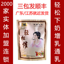 Yuzhongtang Tongmilk Soup Lactating Soup Easily Promote Lactating, Increase Lactating, Open Lactating, Promote Lactating and Tongmilk Tea in Lactating Period