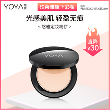 It is durable, concealing, moisturizing, waterproof, whitening, high gloss and loose powder.