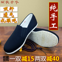 Old Beijing 1000-floor sole pure hand-made cloth shoes, men hand-held soles, elderly farmers Budinadi social dress?