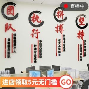 励志文字亚克力墙贴办公室装饰贴纸3d立体企业文化墙团队公司口号
