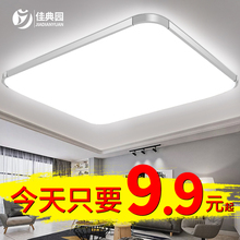 LED ceiling lamp, modern living room lamp, rectangular bedroom lamp, atmosphere room lighting, balcony dining room lamps and lanterns.