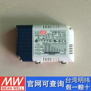 台湾明纬<span class=H>开关</span>电源 LCM-25 25W 电压/PWM调光多档恒流输出电源