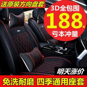 宝骏510 530 310W 560名爵ZS哈弗F5专用汽车座套四季通用全包坐垫
