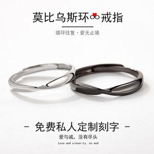 情侣戒指一对纯银简约男女款个性学生开口莫比乌斯环对戒定制刻字