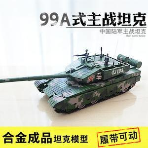 1:35 99大改坦克模型仿真99A坦克金属合金坦克装甲<span class=H>战车</span><span class=H>军事</span>模型