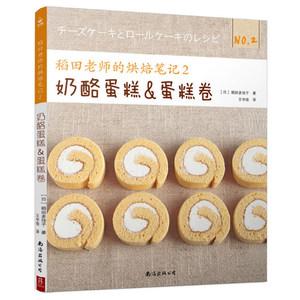现货正版 稻田老师的烘焙笔记2 奶酪蛋糕蛋糕卷 稻田多佳子新手入门烘培<span class=H>书籍</span> 西点烤箱家用学做蛋糕面包制作配方食谱做饼干烤的书