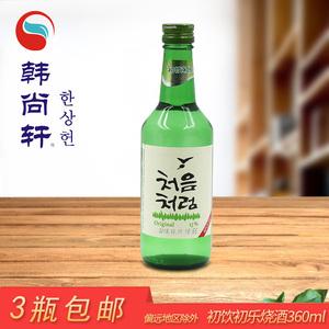 韩国<span class=H>清酒</span>(<span class=H>烧酒</span>) 初饮初乐【原味】<span class=H>烧酒</span>360ML 3瓶包邮送杯子