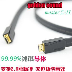 美国golden sound master Z-II 旗舰纯银扁平 4k+3d <span class=H>HDMI线</span>高清线
