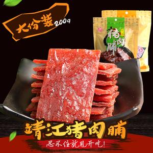 靖江特产猪肉脯200g肉铺原味猪肉干包邮蜜汁食品<span class=H>美食</span>休闲零食小吃