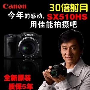 Canon/佳能 PowerShot SX510 HS <span class=H>数码</span>照相机SX500  全高清 长焦