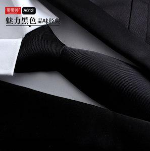 带带帅 男士职业黑色细纹商务正装8CM结婚新郎<span class=H>领带</span>