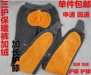 男士保暖裤加绒加厚护膝高腰<span class=H>棉裤</span>男女式内穿打底裤冬季加肥加大