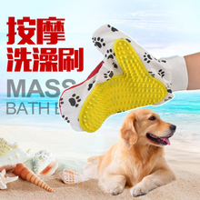 Dog bath brush Teddy bath pet grooming cleaning supplies Bath massage gloves palm five finger brush