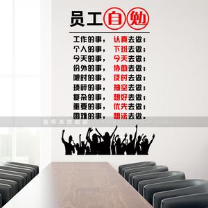 公司企业文化墙贴画员工自勉单位办公室激励标语口号励志墙壁贴画