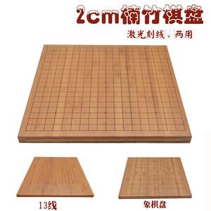 <span class=H>2</span><span class=H>cm</span><span class=H>楠</span>竹双面棋盘 刻线围棋象棋棋盘 <span class=H>碳化</span>竹棋盘 全竹围象两用棋盘