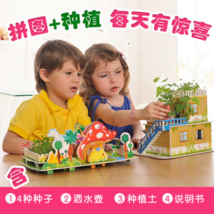 3D立体拼图种植农场亲子益智力儿童DIY纸质建筑模型玩具4-5-6-7岁