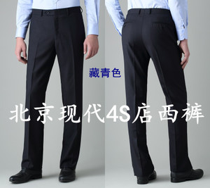 现货供应北京<span class=H>现代</span><span class=H>4S</span><span class=H>店</span>藏青色修身免烫男西裤 <span class=H>现代</span><span class=H>4s</span><span class=H>店</span><span class=H>衬衫</span>男西裤