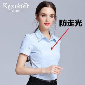 可讯尔新白衬衫女夏短袖OL职业装工作服正装工装大码半袖<span class=H>衬衣</span>女装