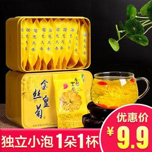 杯口留香 黄山金丝皇菊大菊花茶10袋/盒